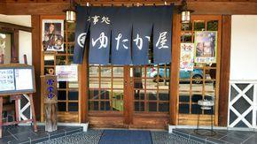 富士川を眺めながらお食事☆
